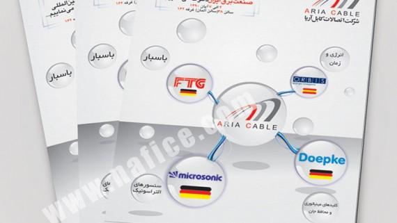 طراحی و چاپ تراکت تجهیزات پزشکی پارمیس طب -  -