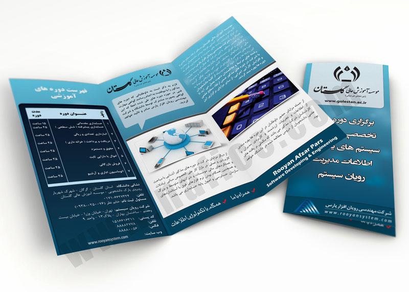 brochure-golestan
