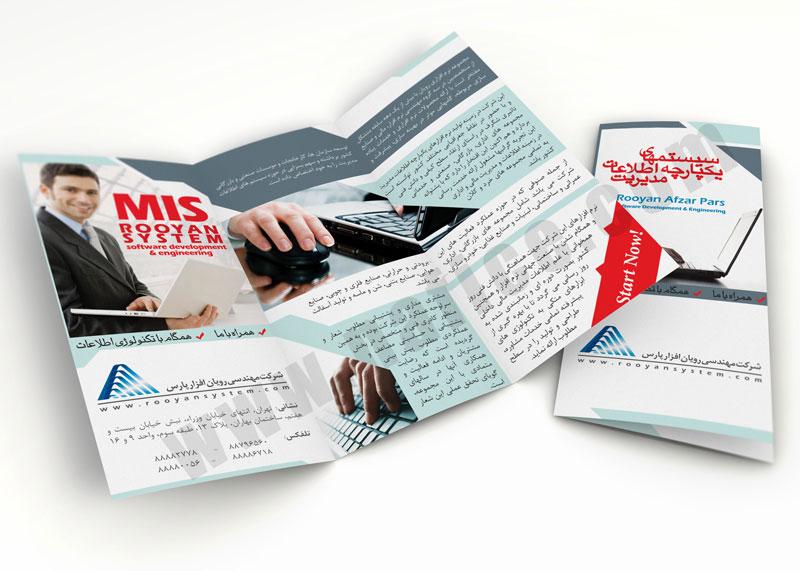 brochure-rooyan