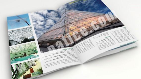 طراحی کاتالوگ شرکت اس پی جی -  -
