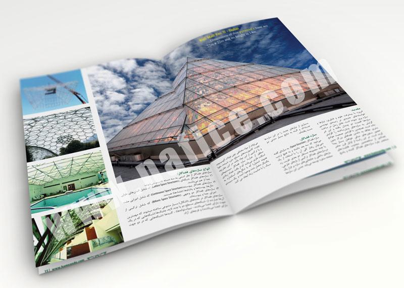 catalog-hamvand