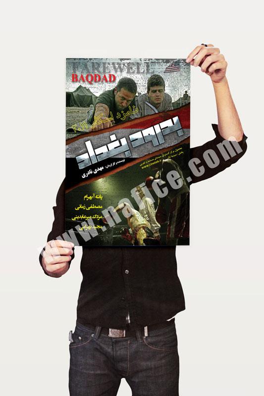 poster-bedrood-baghdad2