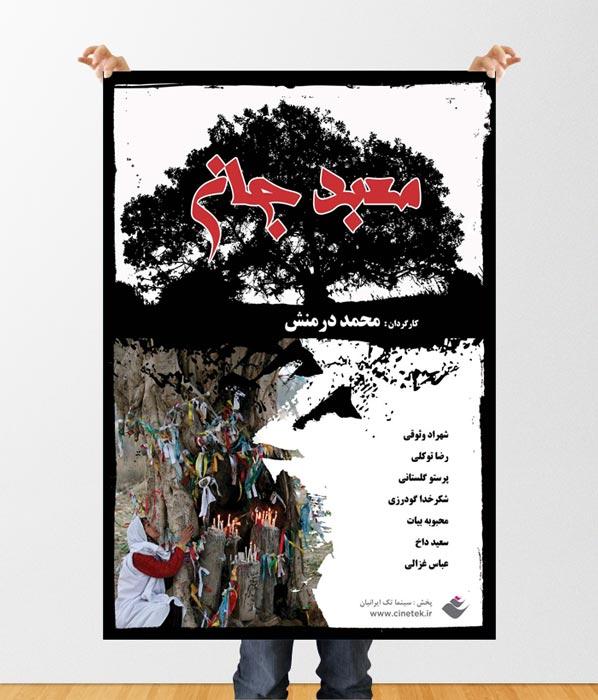 poster-mabade-jan1