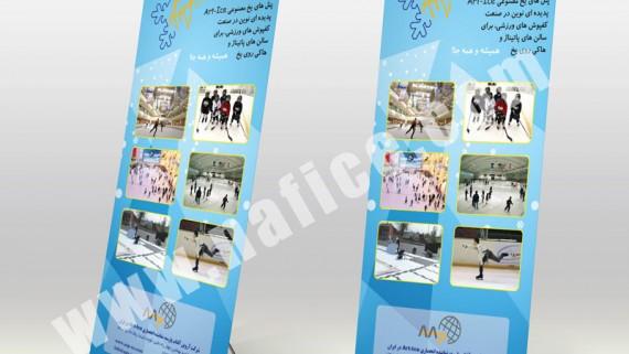 طراحی گرافیکی آگهی مجله بیمه پارسیان 2 -  -
