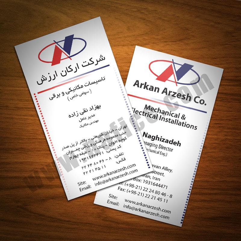 visit-arkan-arzesh