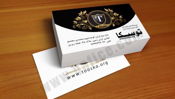 کارت ویزیت فروشگاه های زنجیره ای توسکا 3 -  -
