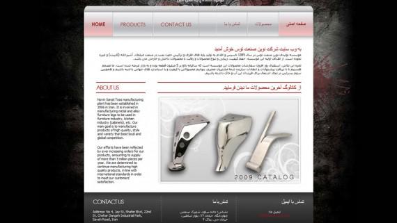 سایت شرکت مهندسی آرین تیس -  -