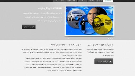 طراحی گرافیکی آگهی مجله بیمه پارسیان 1 - -