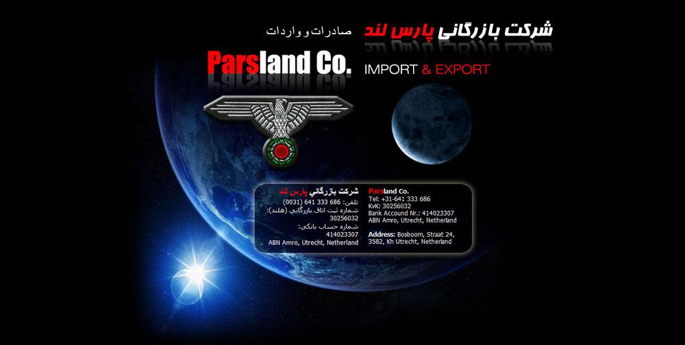 Parsland-Co---شرکت-بازرگاني-پارس-لند
