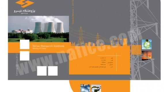 طراحی و چاپ فولدر شرکت پارمیس طب آزما -  -
