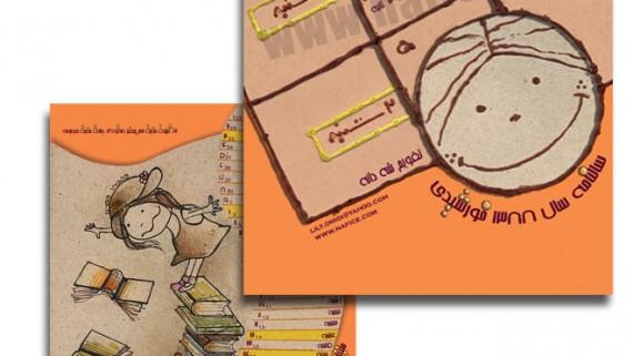 تقویم رومیزی اختصاصی البرز بار هرمزگان با پایه مقوایی -  -