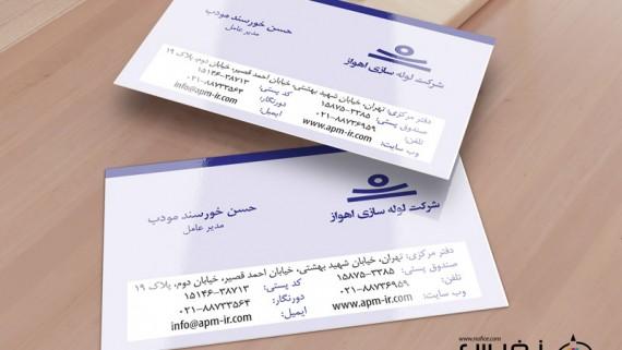 چاپ و طراحی کارت عضویت در فدراسیون کیک بوکسینگ آسیا -  -