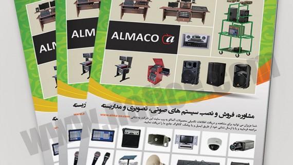 طراحی گرافیکی بروشور شرکت آلومتک -  -