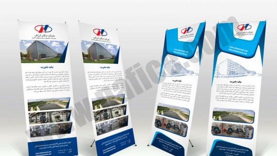 چاپ و طراحی فولدر شرکت ساختمانی بالیز (2 طرح) -  -