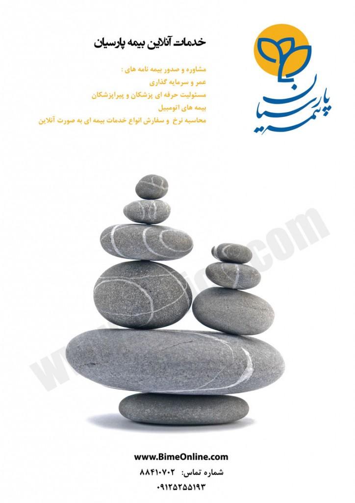 parsian-insurance-2013-01-15-a