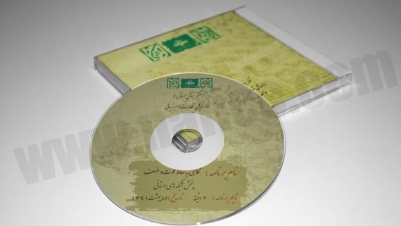 طراحی و چاپ دعوتنامه سازمان عمران مناطق شهرداری تهران -  -