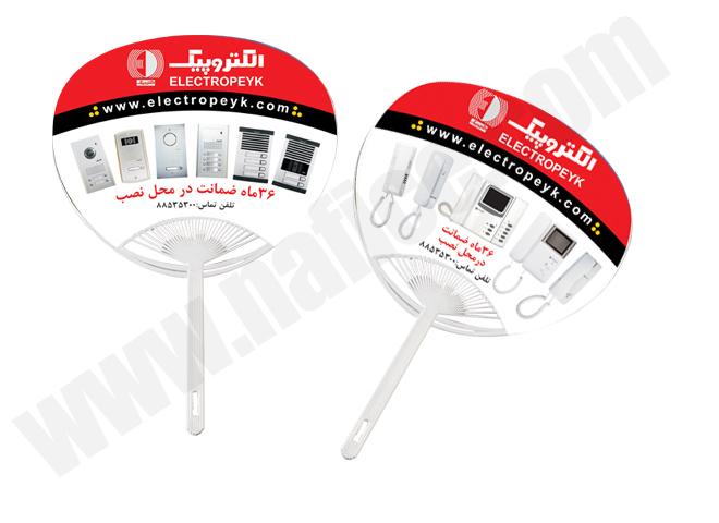 electropeyk-fan