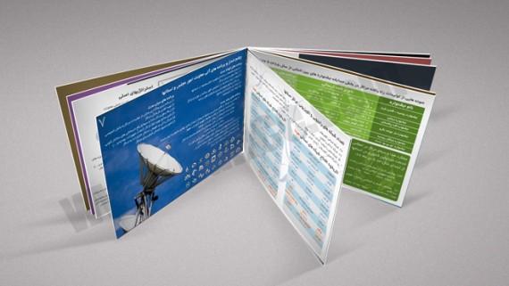 کاتالوگ شرکت رویان افزار پارس -  -