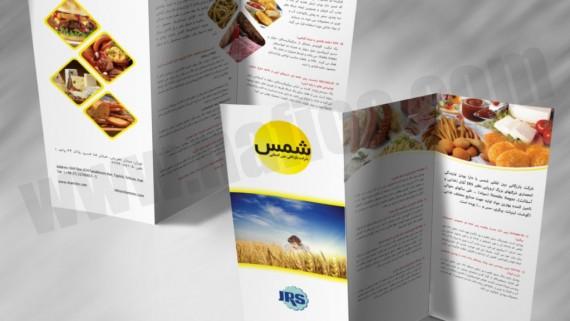 طراحی بروشور 7 لت آکاردئونی محصولات تاپکو -  -