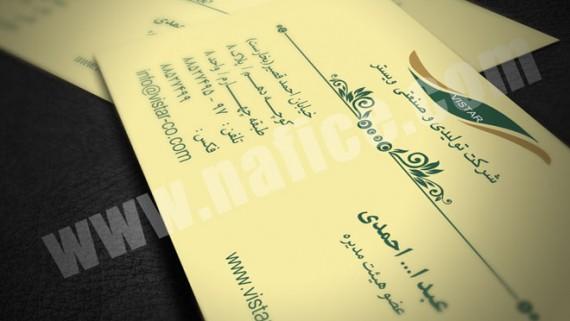 طراحی کارت ویزیت شرکت بازرگانی شمس -  -
