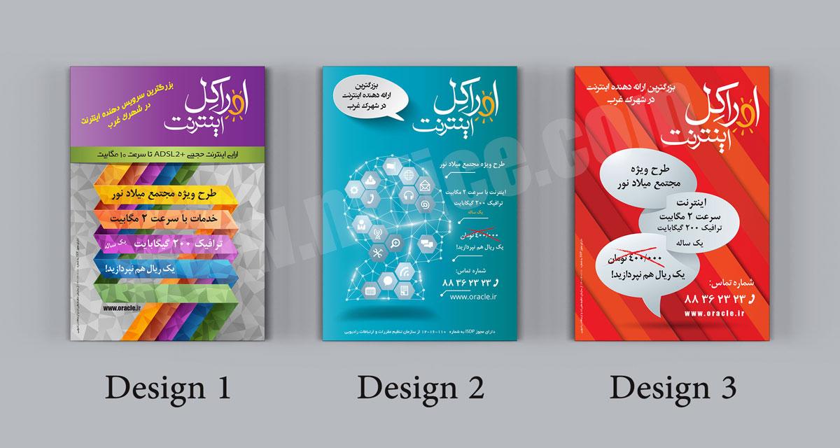 2015-05-05-oracle-brochure-design