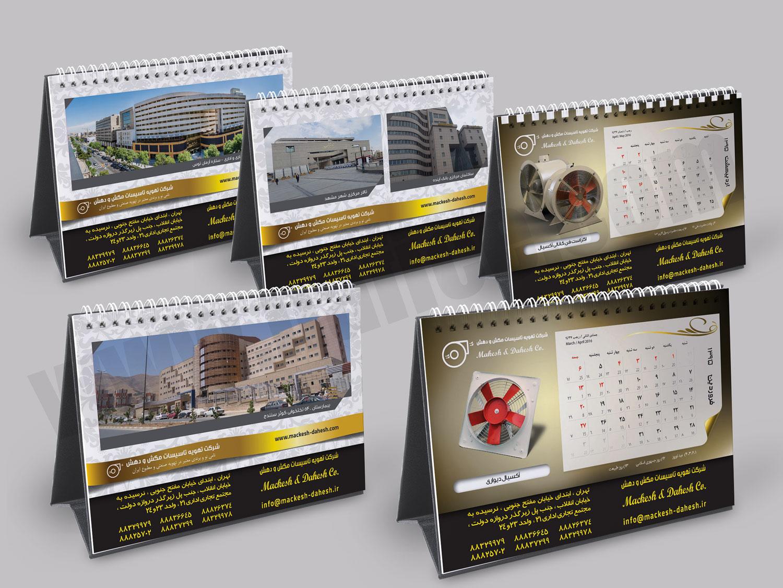 calendar-makesh