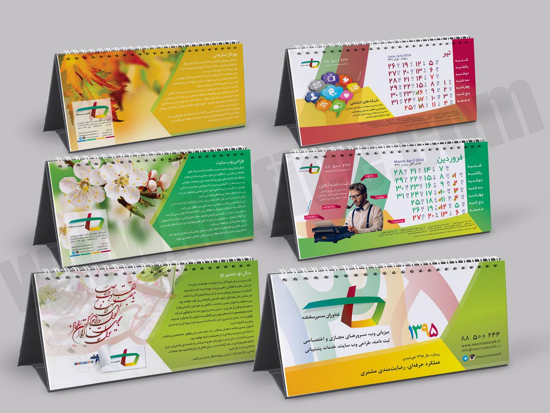 calendar-masir