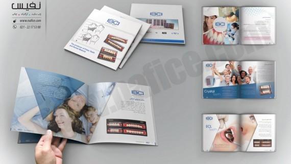 طراحی آگهی مجله بیمارستان آتیه غرب -  -