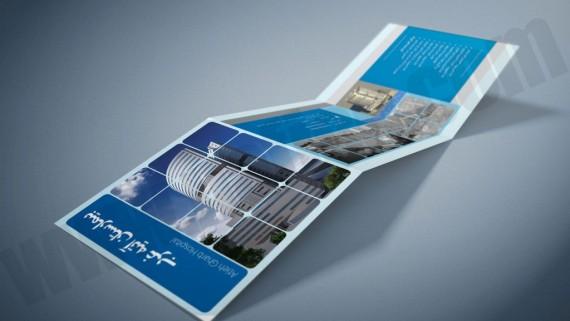 طراحی آگهی مجله شرکت بتادنت - -