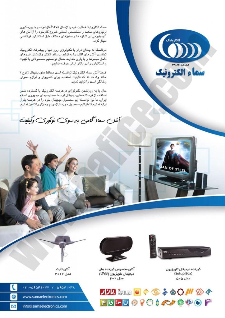 2014-07-02-sama-electronics-brochure