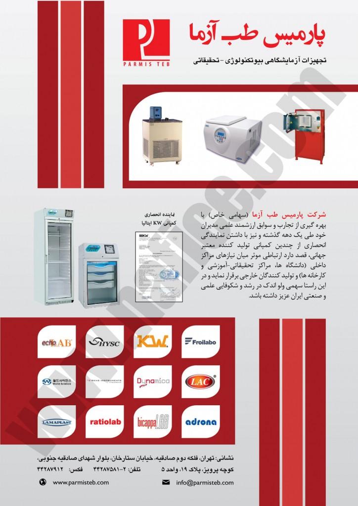2015-08-18-parmis-magazine-ad-nbd-150818-341