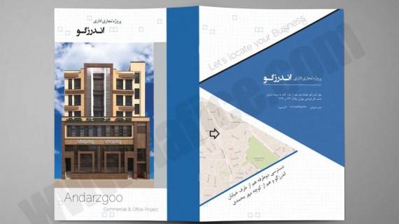 چاپ و طراحی گرافیکی بروشور 3 لت بازرگانی شمس -  -