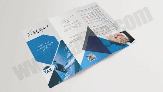 طراحی و چاپ بروشور شرکت پترو گوهر آریا -  -