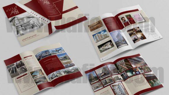 طراحی و چاپ تراکت شرکت شهرسازان -  -