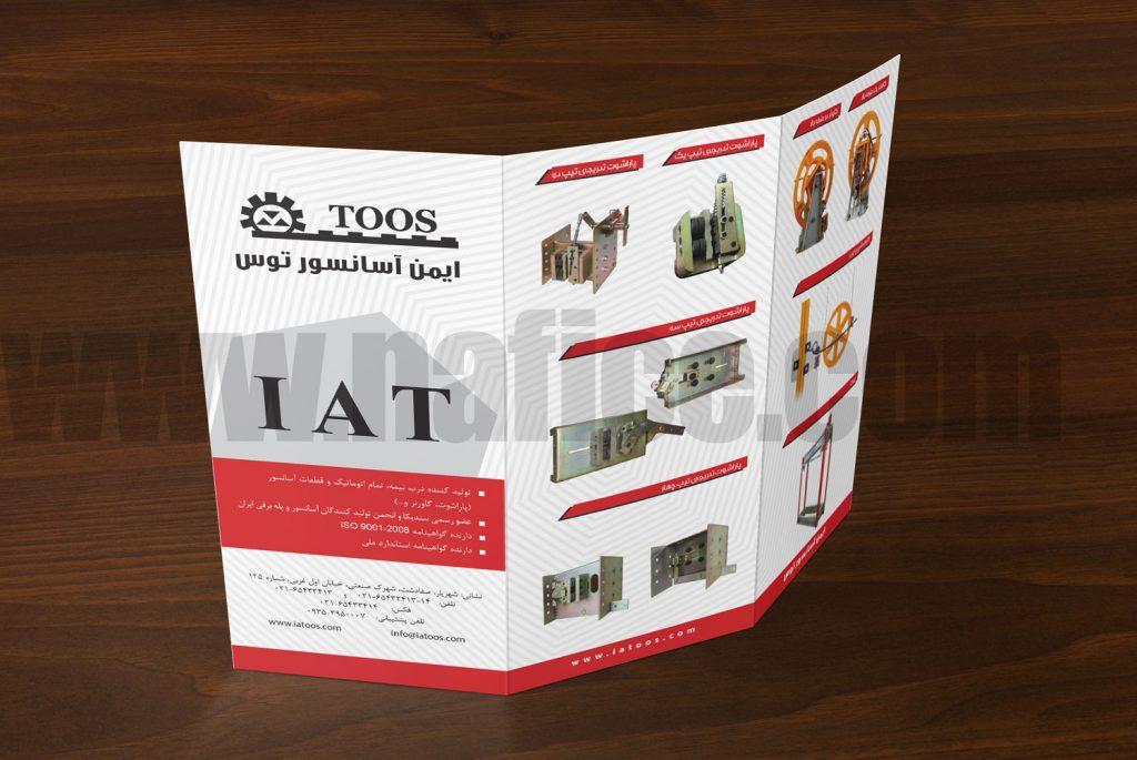 imen-brochure-1