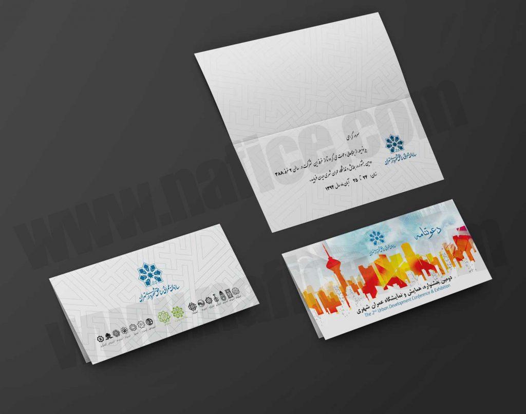 sazman-invitation-card
