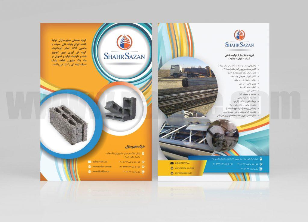 shahrsazan-brochure