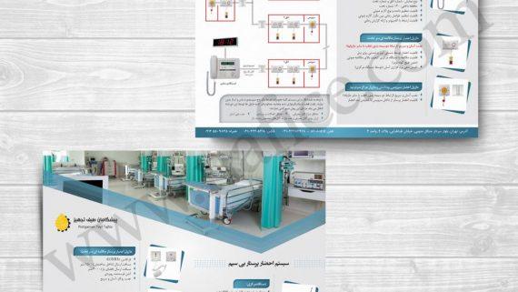 طراحی و چاپ کاتالوگ محصولات شرکت پیشگامان طیف آزما -  -