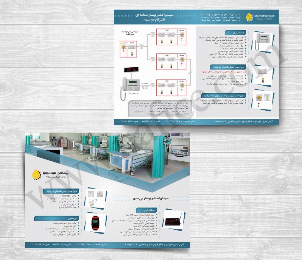 2016-10-04-nurse-calling-system-brochure-nbd-161004-119-1-1