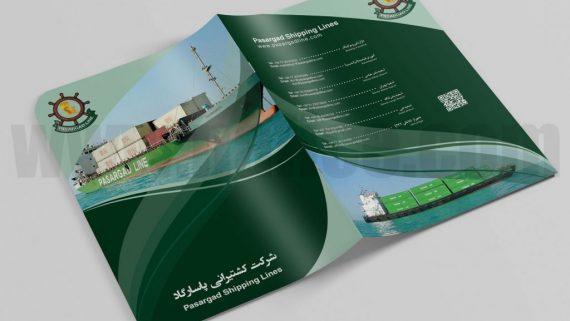 طراحی فولدر 2 لت ایران فود سرویس -  -
