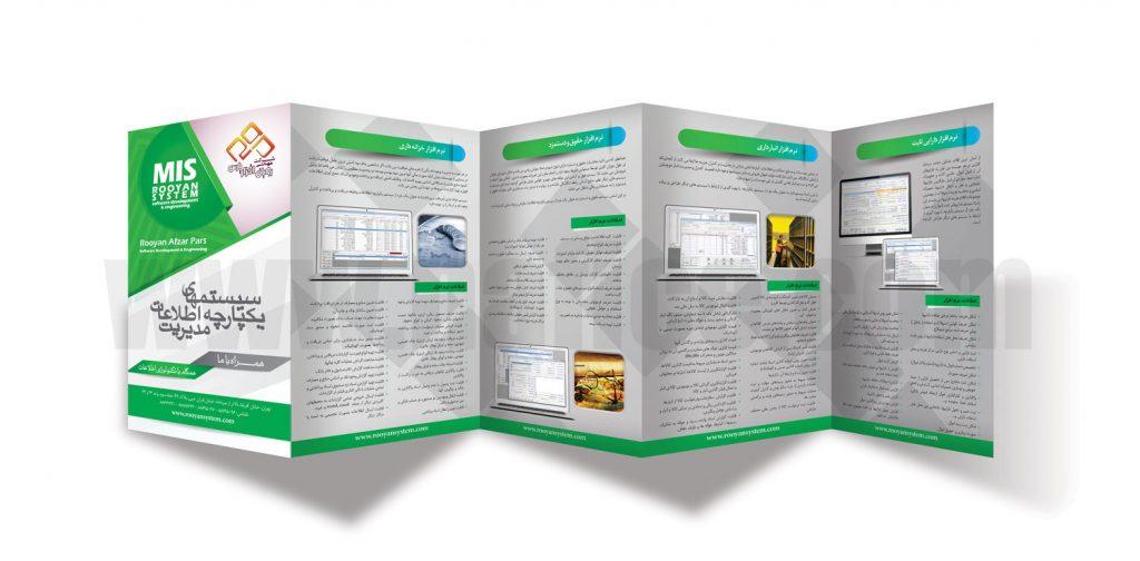 brochure-rooyan-5fold1
