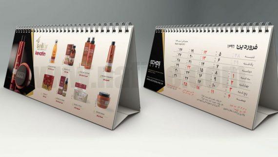 تقویم رومیزی شرکت سازههای فلزی سمنان -  -