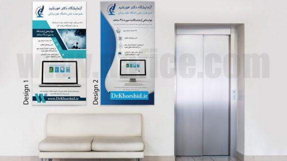 طراحی و چاپ پوستر شرکت دانا موتور سپاهان - -