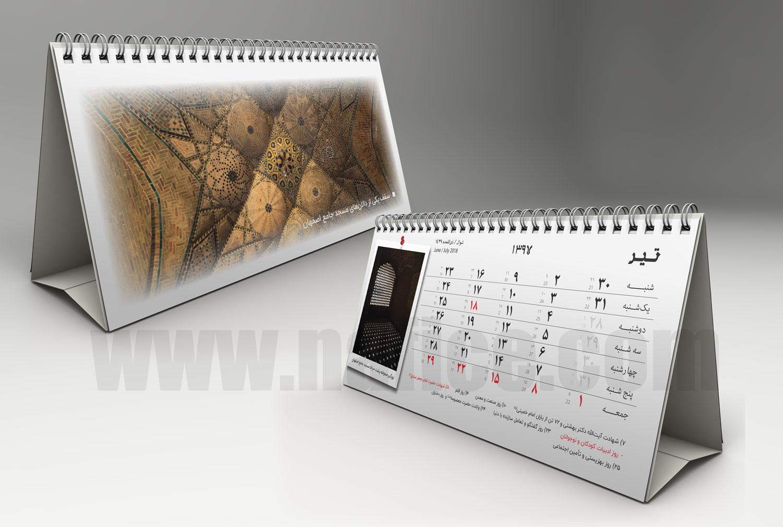 calendar-nasery