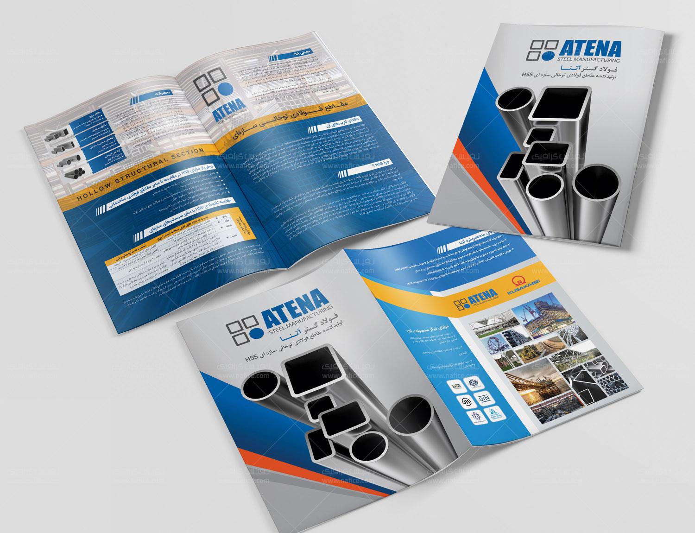 چاپ و طراحی کاتالوگ تولید کننده فولاد شرکت آتنا -  -
