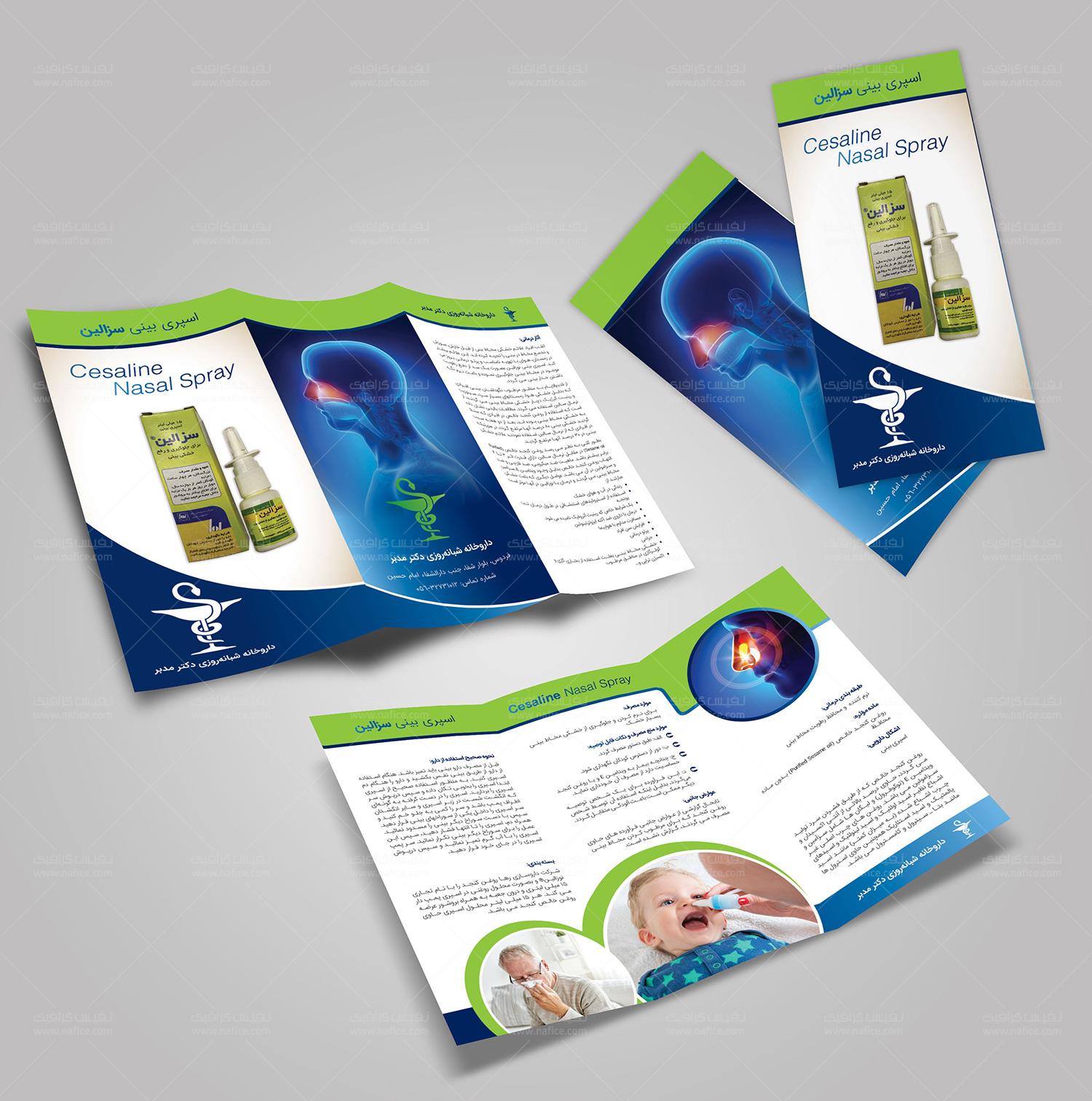 طراحی بروشور 3 لت دارویی داروخانه دکتر مدبر- 2 طرح -  -