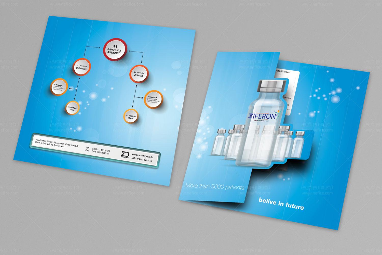 چاپ و طراحی بروشور شرکت دارویی زیست دارو -  -