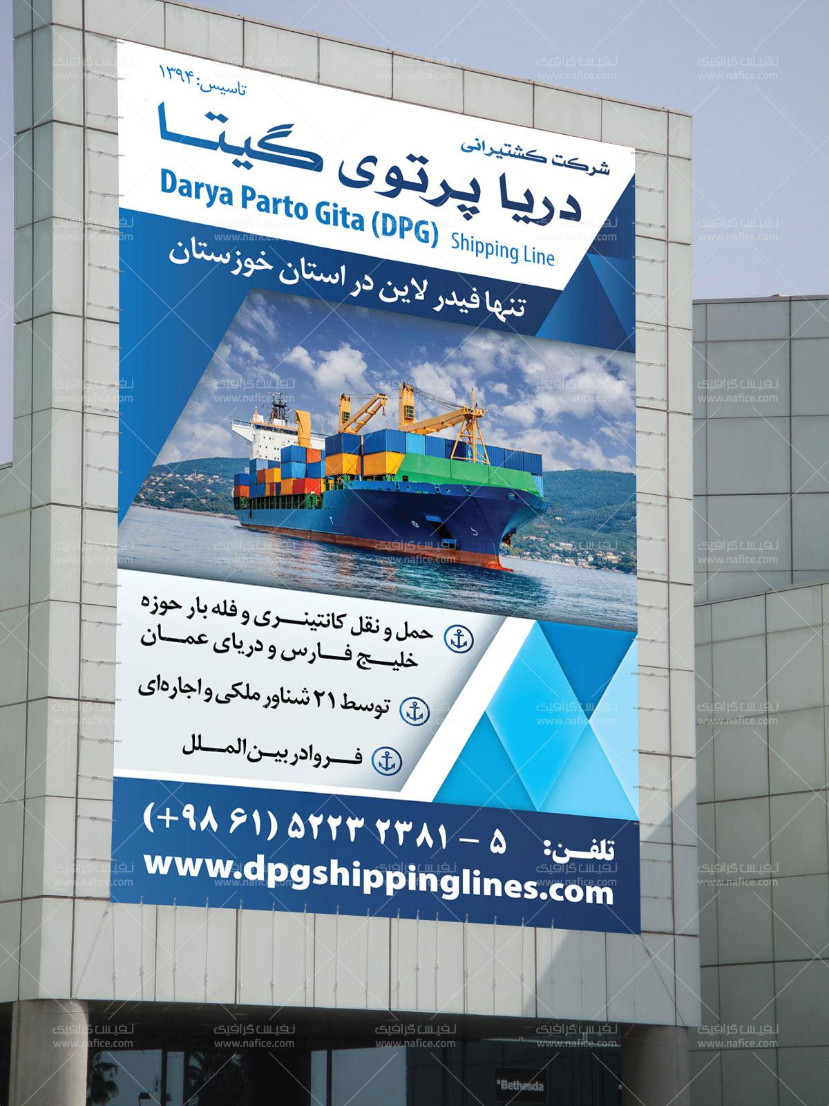 طراحی تابلو شرکت کشتیرانی پرتو گیتا -  -