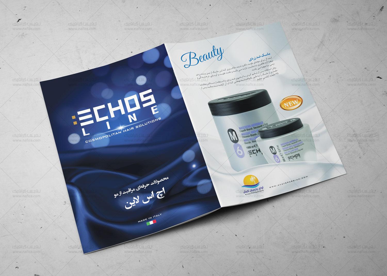 چاپ و طراحی بروشور 2 لت محصولات آرایشی -  -