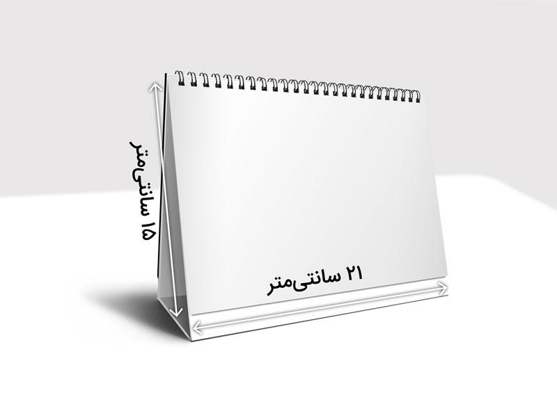 تقویم رومیزی اختصاصی